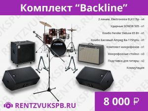 Комплект Backline