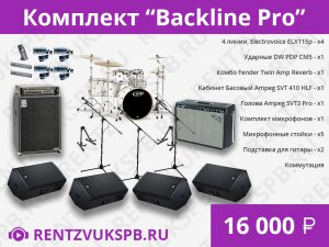 Комплект Backline Pro