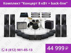 Комплект Концерт 8 кВТ + back-line